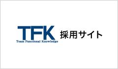 株式会社TFK 採用サイト