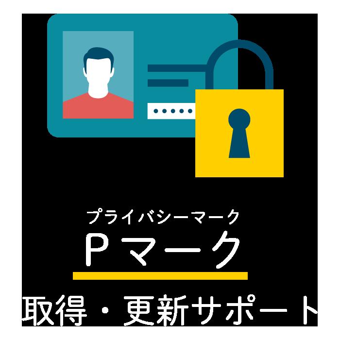 プライバシマーク(Pマーク)取得・更新サポート