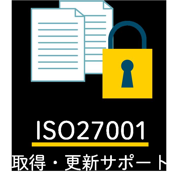 ISO27001取得・更新サポート