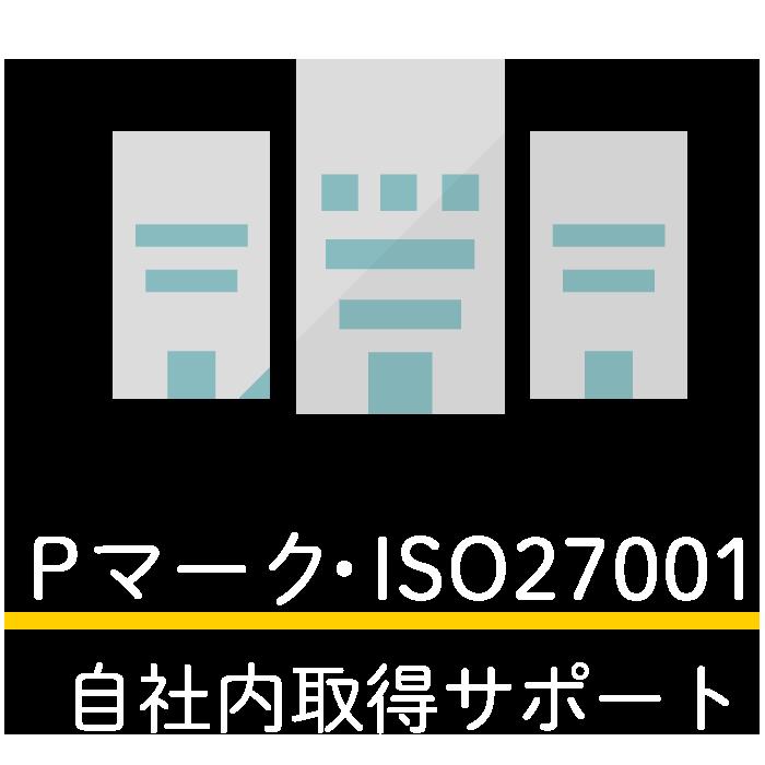 Pマーク・ISO27001自社内取得サポート